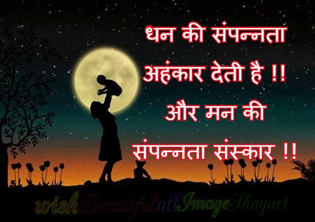 Image Shayari in Hindi