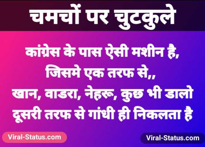 rajniti jokes in hindi #39 | राजनीतिक चुटकुले इन हिंदी, hindi politics jokes, चमचों पर चुटकुले, चमचा स्टेटस