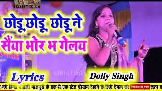 Chhoru chhoru ne saiya bhor bhagele Lyrics