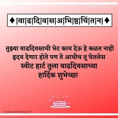 Gf birthday wishes in marathi