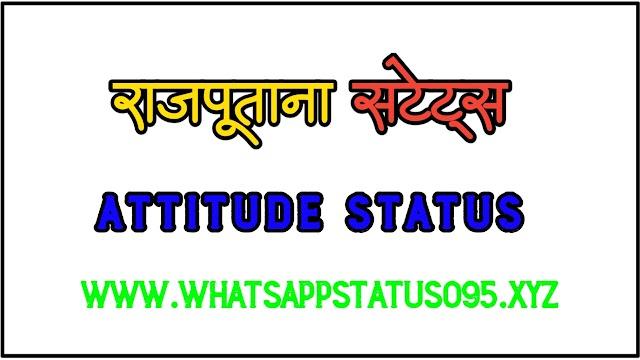 Rajput Status Hindi - Rajputana Attitude Status
