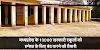 मध्य प्रदेश में 13000 सरकारी स्कूलों को हमेशा के लिए बंद करने की तैयारी / MP NEWS