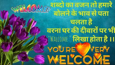Welcome Shayari Images