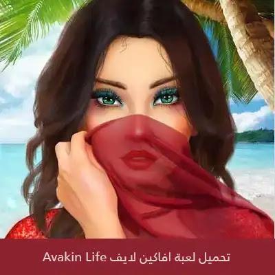 تحميل لعبة افاكين لايف Avakin Life