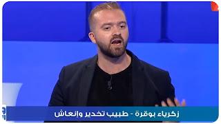 بالفيديو  زكرياء بوقيرة : فما مجزرة باش تصير في تونس و باش يموتو مئات الآلاف....