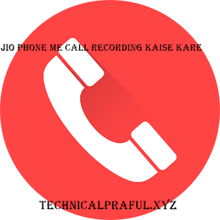 Jio phone me call recording kaise kare in Hindi
