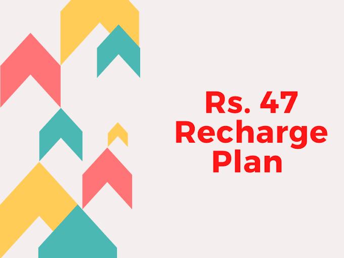 Best Recharge Plan - 28 दिन तक अनलिमिटेड कॉलिंग, रोजाना 1 जीबी डाटा, केवल 47 रुपये में 100 एसएमएस मुफ्त
