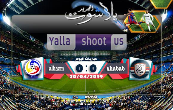 انتهت  مباراة الشباب والحزم بفوز الشباب اليوم 20-04-2019 الدوري السعودي