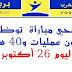 بريد المغرب: مرشحي مباراة لتوظيف 30 عون عمليات و40 ساعي البريد، ليوم 26 أكتوبر 2019