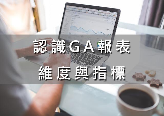 認識GA報表的維度與指標