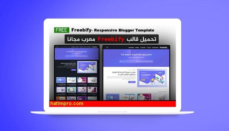 تحميل قالب Freebify – V1.3.0 سريع واحترافي وحديث وقابل للتخصيص بالكامل