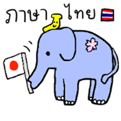 Elephant and Banana visited Japan.-Thai-