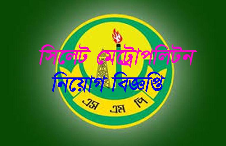 Sylhet Metropoliton Job Circualr-2020