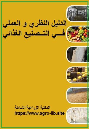 كتاب : الدليل النظري و العملي في التصنيع الغذائي