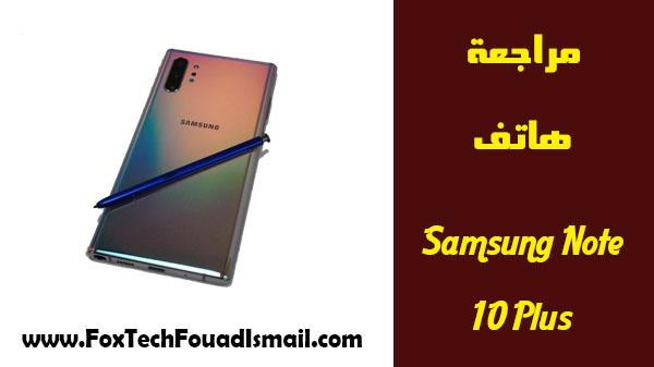 سعر و مواصفات Samsung Galaxy Note 10 Plus - القلم السحري الجديد