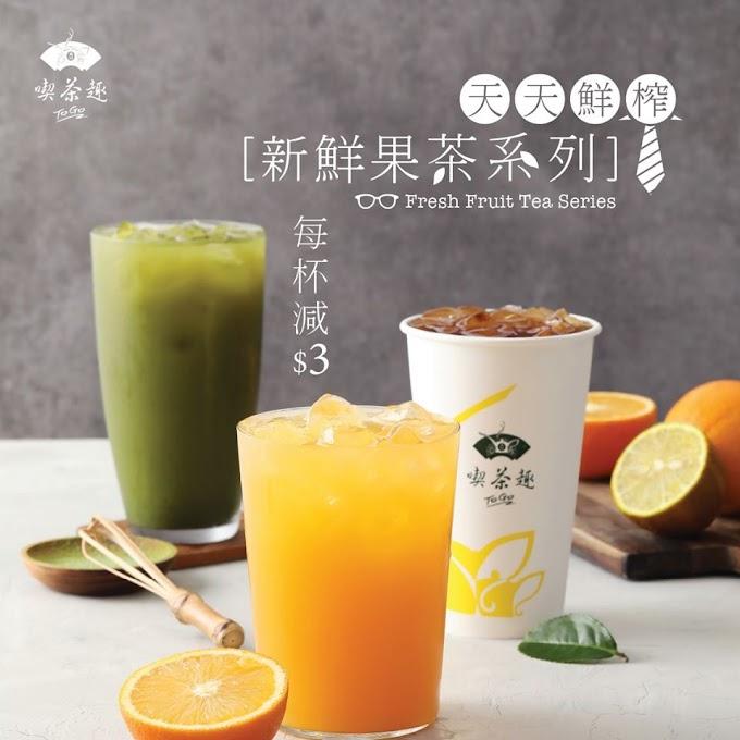 天仁茗茶: 新鮮果茶系列減$3 至6月21日