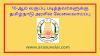 10 ஆம் வகுப்பு படித்தவர்களுக்கு நிரந்தர அரசு வேலை - 100 காலியிடங்கள்