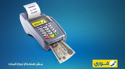 دفع اقساط تمويلات بنك ابو ظبي الاسلامي من خلال فوري