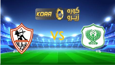 مشاهدة مباراة الزمالك والمصري بث مباشر اليوم 1-10-2020 الدوري المصري