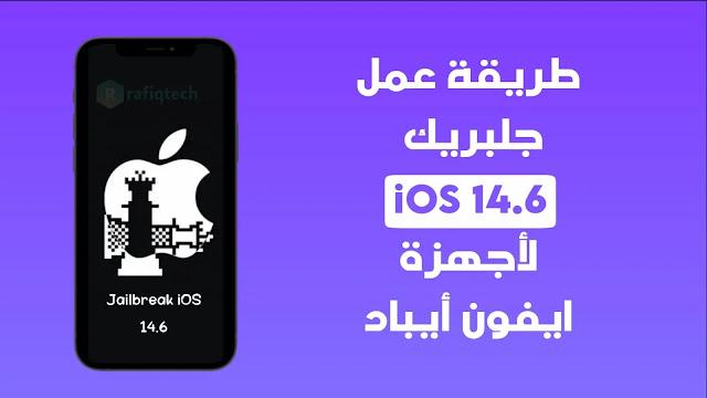 كيفية عمل جيلبريك Jailbreak iOS 14.6