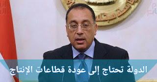 مصطفى مدبولي رئيس الوزراء يصرح الدولة تحتاج إلى عودة قطاعات الإنتاج للعمل مرة أخرى