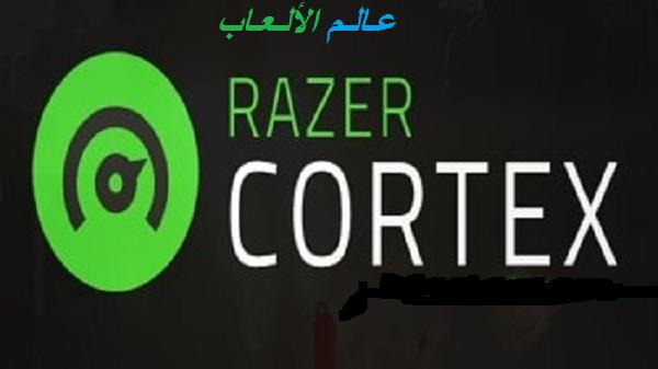 برنامج  تسريع اداء الالعاب Razer Cortex للكمبيوتر