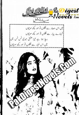 Unchay Qad Ke Bone Log (Novelette) By Saba Eshal
