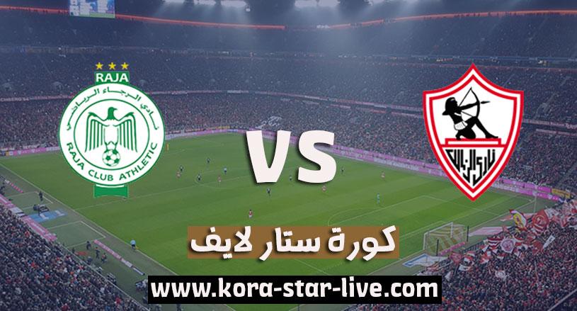 مشاهدة مباراة الزمالك والرجاء بث مباشر رابط كورة ستار 04-11-2020 في دوري أبطال أفريقيا