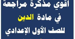 المراجعة النهائية في التربية الدينية الاسلامية للصف الاول الإعدادي الترم الأول 2020