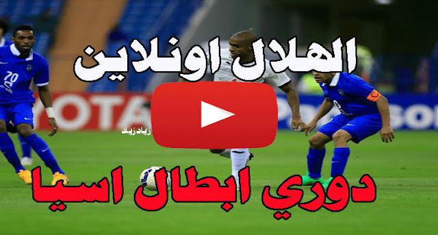 موعد مباراة الهلال والسد بث مباشر بتاريخ 22-10-2019 دوري أبطال آسيا
