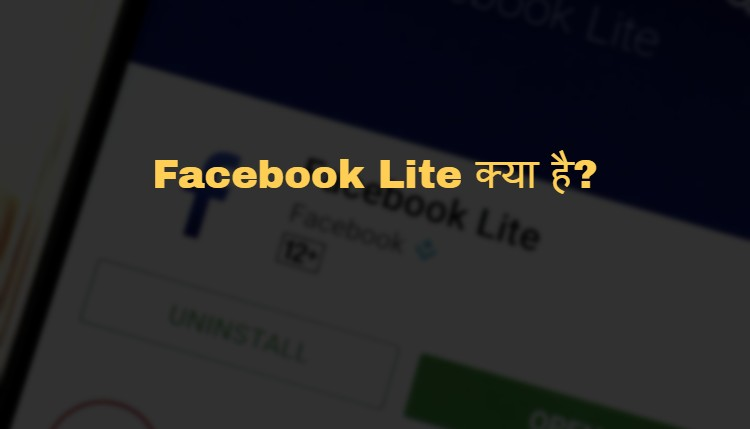 Facebook lite app version kya hai, Facebook lite app kaise kam krta he, Facebook lite app kaise download kare