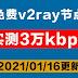 2021年01月16日更新:免费v2ray高速节点!实测3万以上Kbps,观看1080P油管视频无压力!一键导入v2rayn!科学上网梯子翻墙vpn工具订阅分享小火箭vmess,ss,trojan