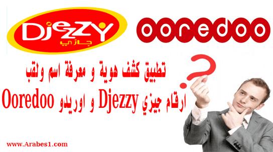 كيف تعرف هوية اصحاب الارقام المجهولة لمتعاملى جيزي Djezzy و اوريدو Ooredoo