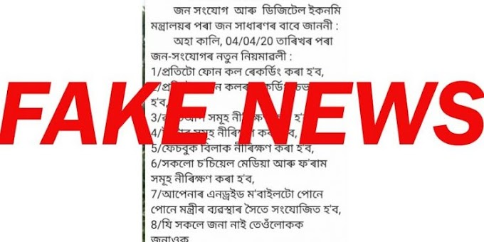 Fake news circulated in name of non-existent ministry: Assam Police ask not to share