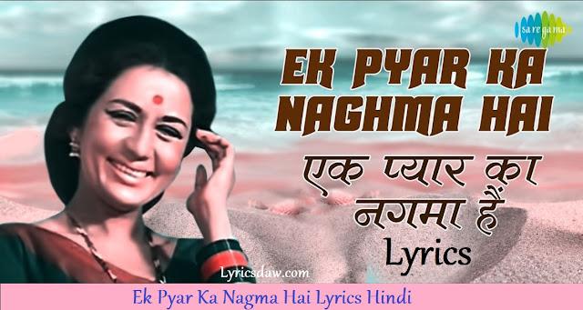 Ek Pyar Ka Nagma Hai Lyrics Hindi