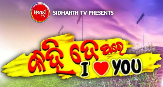 Kahide Thare I Love You Odia film Poster, Motion Poster