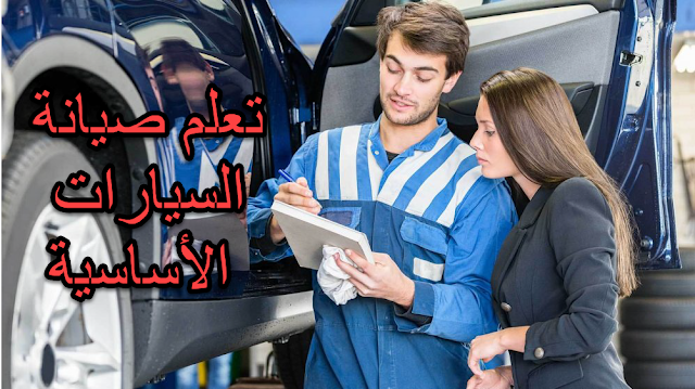 Learn basic car maintenance