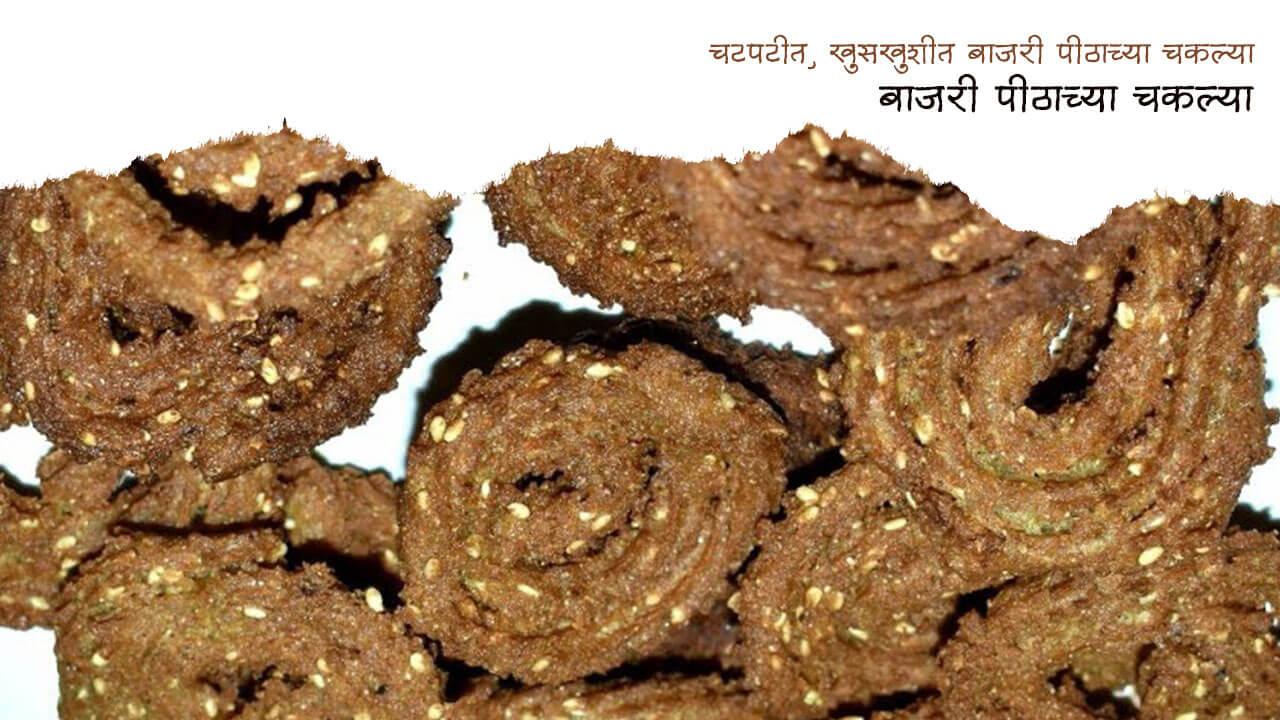 बाजरी पीठाच्या चकल्या- पाककला | Bajari Pithachya Chakalya - Recipe