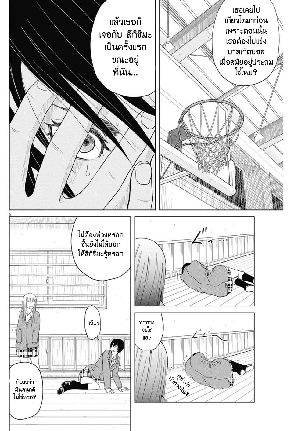 Saotome girl, Hitakakusu ตอนที่ 58 TH แปลไทย