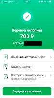 сбербанк партнер МММ