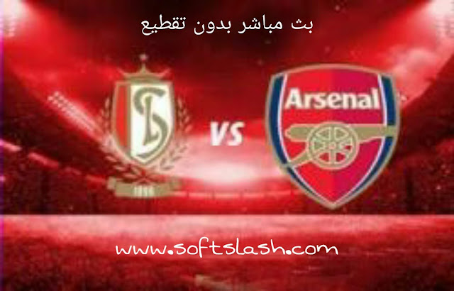 بث مباشر Arsenal vs Standar league بدون تقطيع بمختلف الجودات