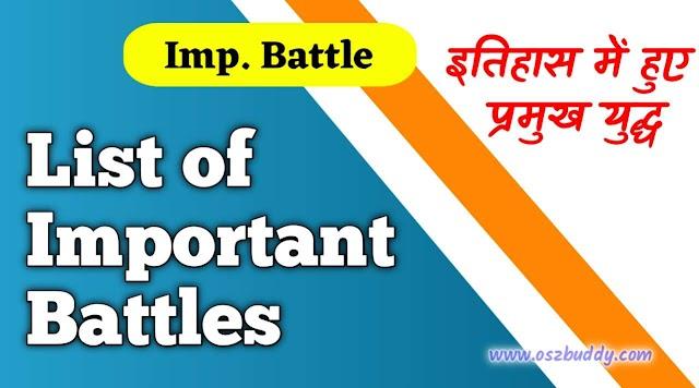 इतिहास के प्रमुख युद्ध [तिथि वार]   Important Battles In History
