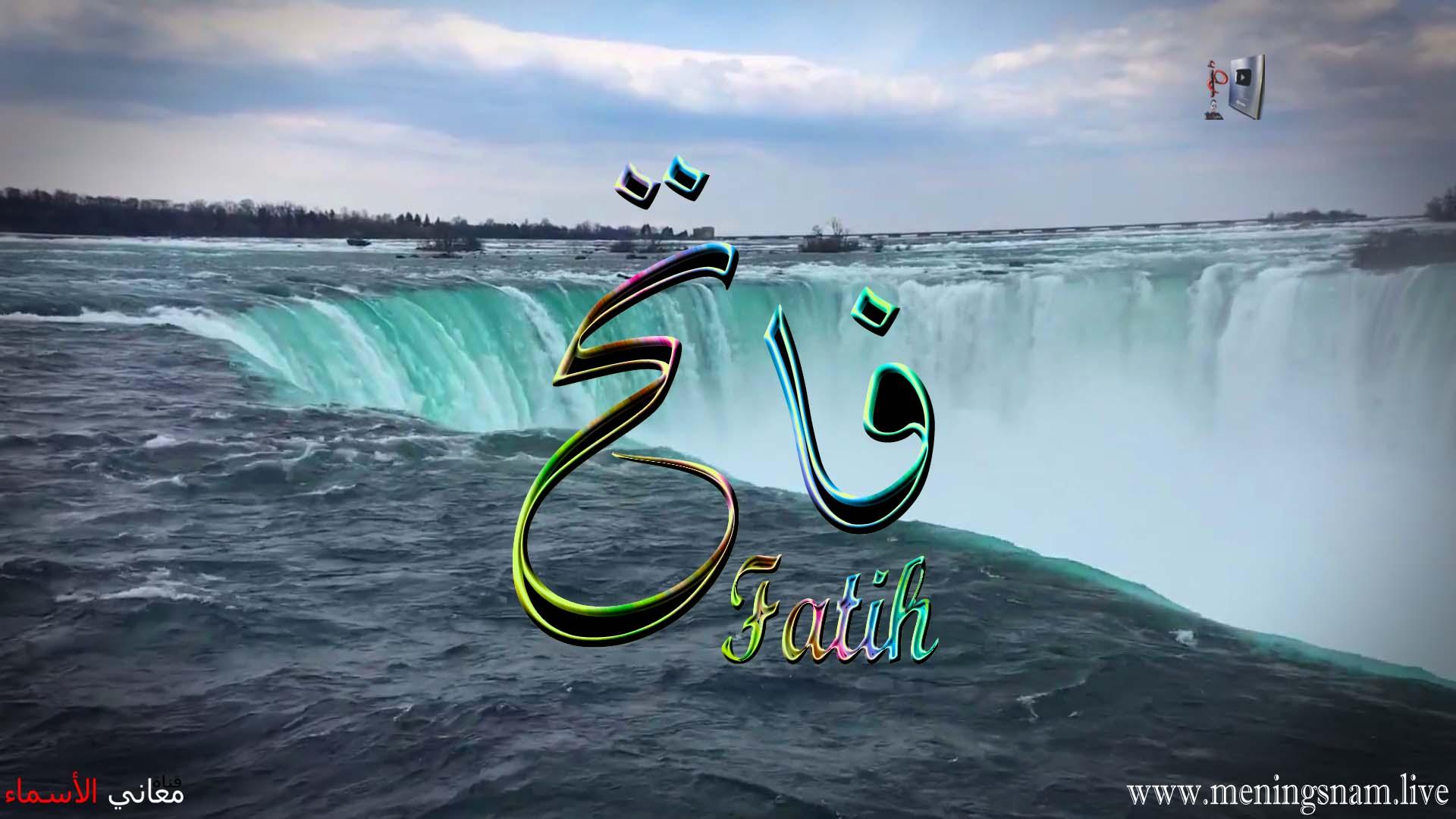 معنى اسم فاتح وصفات حامل هذا الاسم Fatih