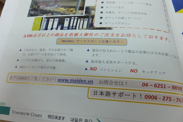 ashitakimasu-catalog マイデンの通販カタログ2