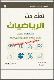 تحميل كتاب تعلم حب الرياضيات pdf