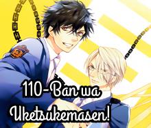 110-Ban wa Uketsukemasen!