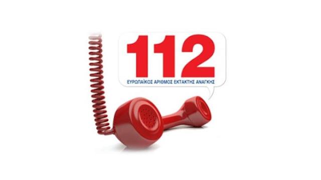 Πιλοτική λειτουργία σήμερα του ευρωπαϊκού αριθμού έκτακτης ανάγκης 112