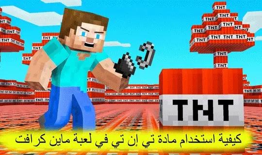 كيفية صناعة TNT في Minecraft وطريقة استخدامه،   كيف تصنع مدفع TNT في ماين كرافت، كيف تصنع TNT في ماين كرافت، كيفيه عمل مدفع في ماين كرافت، كيف تصنع التيانتي
