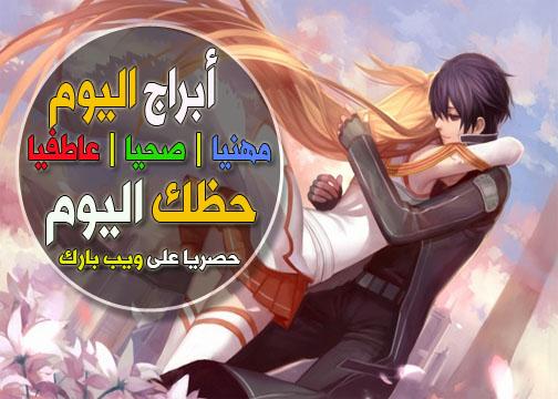 حظك اليوم الجمعة 12-2-2021 إبراهيم حزبون