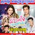 khmer movie - Besdong Vetamun 9 Continue